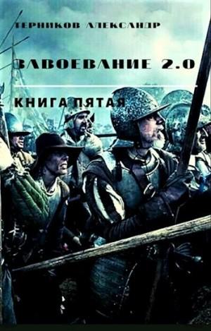 Терников Александр - Завоевание 2.0. Книга 5
