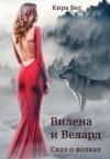 Бег Кира - Вилена и Велард. Сказ о волках
