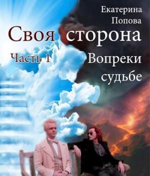 Попова Екатерина - Вопреки судьбе