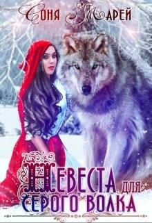 Марей Соня - Невеста для серого волка