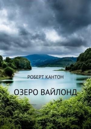 Кантон Роберт - Озеро Вайлонд