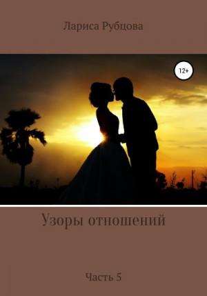Рубцова Лариса - Узоры отношений