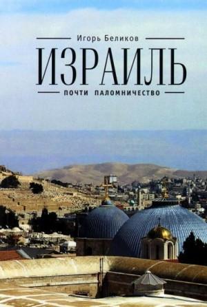 Беликов Игорь - Израиль:  почти паломничество