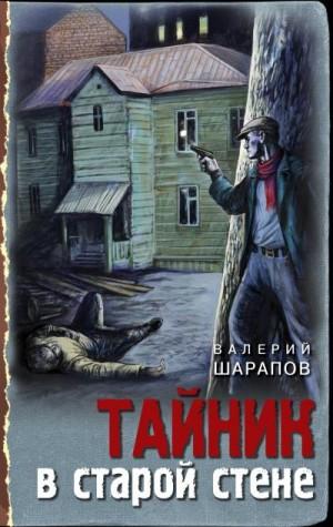 Шарапов Валерий - Тайник в старой стене