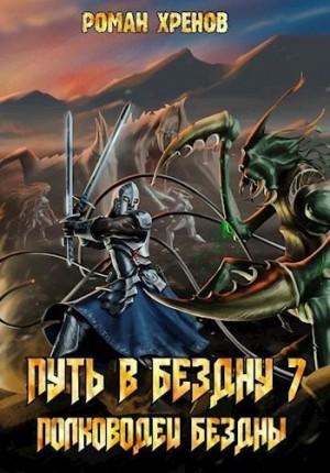 Хренов Роман - Полководец Бездны