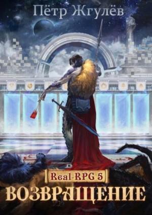 Жгулёв Пётр - Real-Rpg 5. Возвращение