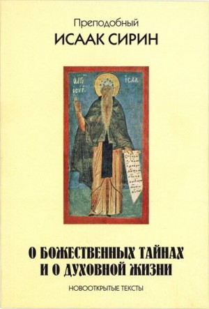 Сирин Исаак - О божественных тайнах и о духовной жизни. Новооткрытые тексты
