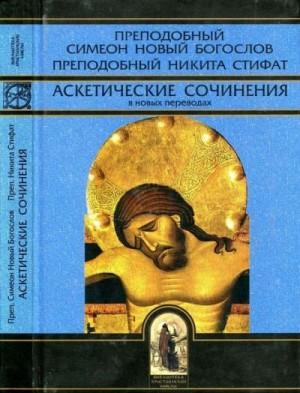 Новый Богослов Симеон, Стифат Никита - Аскетические сочинения в новых переводах