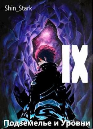 Stark Shin - В подземелье я пойду, там свой level подниму IX