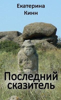 Кинн Екатерина - Последний сказитель