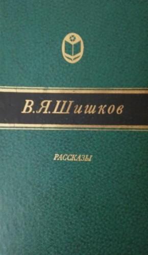 Шишков Вячеслав - Та сторона