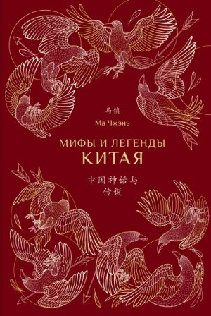 Чжэнь Ма - Мифы и легенды Китая