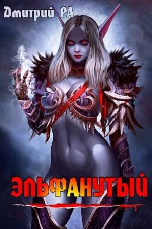 Ра Дмитрий - Эльфанутый