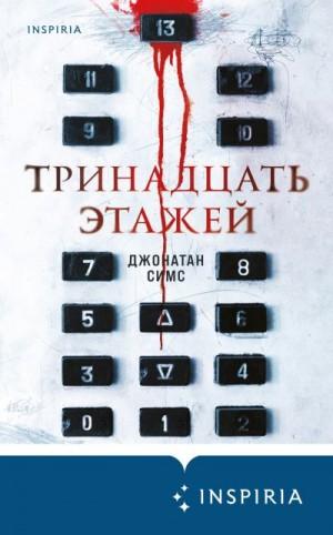 Симс Джонатан - Тринадцать этажей