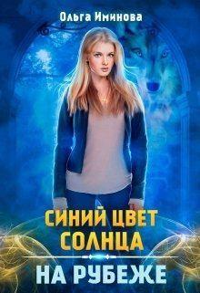Иминова Ольга - На рубеже