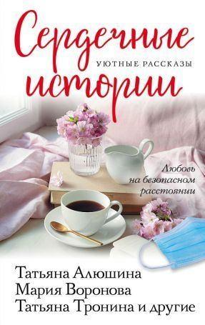 Воронова Мария - Поздний обед