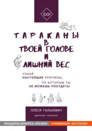 Галькевич Олеся - Тараканы в твоей голове и лишний вес