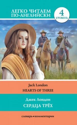 Лондон Джек - Сердца трёх / Hearts of three