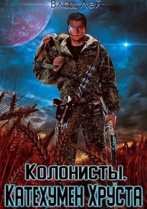 Лей Влад - Колонисты