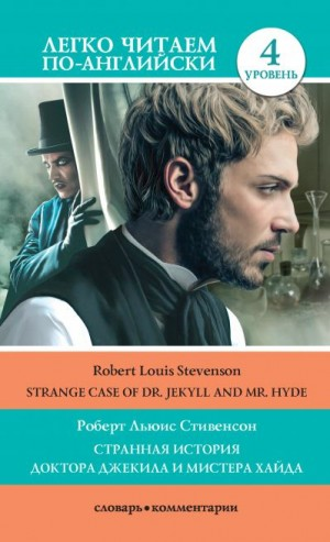 Стивенсон Роберт Льюис - Странная история доктора Джекила и мистера Хайда / Strange Case of Dr Jekyll and Mr. Hyde