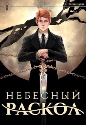 Агафонов Антон - Небесный раскол