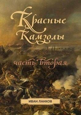 Ланков Иван - Красные камзолы II