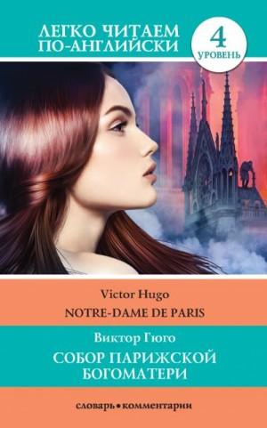 Гюго Виктор Мари - Собор Парижской богоматери / Notre-Dame de Paris