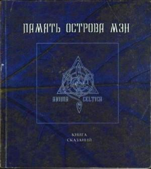 Антология - Память острова Мэн