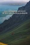 Рыбаченко Олег - Нагорный Карабах и десант попаданцев