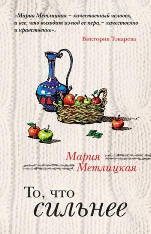 Метлицкая Мария - То, что сильнее (сборник)