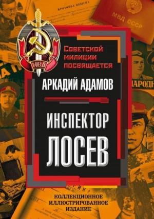Адамов Аркадий - Инспектор Лосев