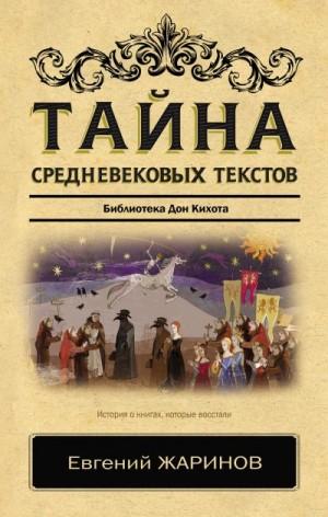 Жаринов Евгений - Тайна cредневековых текстов. Библиотека Дон Кихота