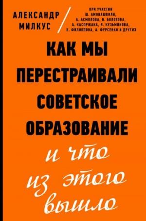 Милкус Александр - Как мы перестраивали советское образование и что из этого вышло
