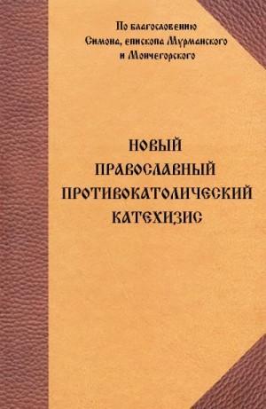 Трифонов Печенегский монастырь - Новый Православный противокатолический катехизис