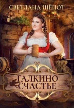 Шёпот Светлана - Галкино счастье