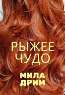 Дрим Мила - Рыжее чудо