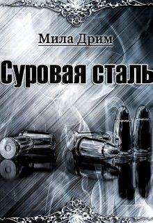 Дрим Мила - Суровая Сталь