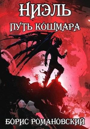 Романовский Борис - Путь Кошмара