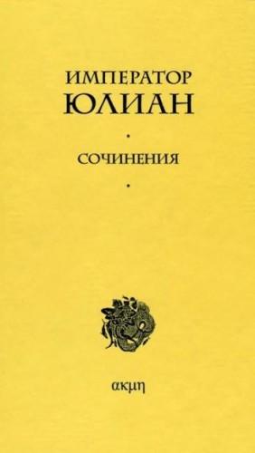 Юлиан Флавий Клавдий - Сочинения