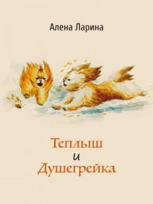 Ларина Алёна - Теплыш и Душегрейка