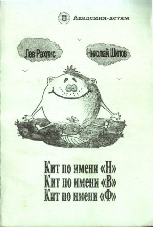 Рахлис Лев, Шилов Николай - Кит по имени Н. Кит по имени В. Кит по имени Ф.