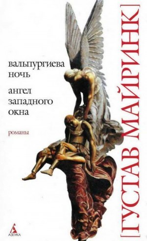 Майринк Густав - Вальпургиева ночь. Ангел западного окна