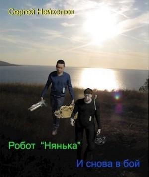 Нейколюк Сергей - Робот Нянька - И снова в бой