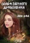 Эфа Лин - Солея черного дьяволенка