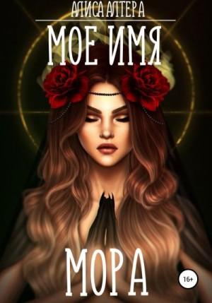 Алиса Алтера - Мое имя Мора