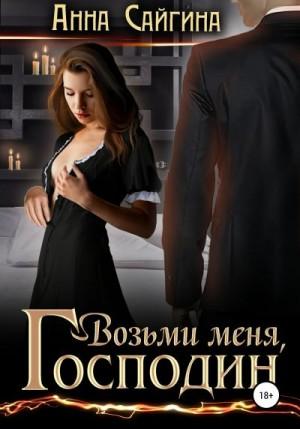 Сайгина Анна - Возьми меня, Господин