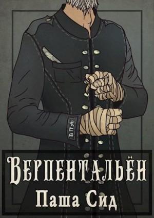 Сид Паша - Верпентальён