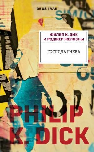 Дик Филип, Желязны Роджер - Господь Гнева