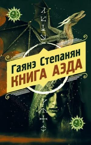 Степанян Гаянэ - Книга аэда