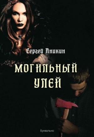 Аникин Сергей - Могильный улей